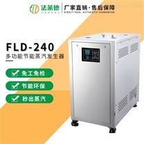 法莱德240kg模块蒸汽发生器热水洗浴热源机