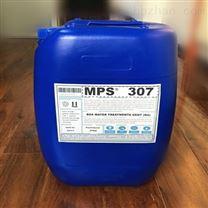 臨沂高TDS水質反滲透阻垢劑MPS307批發