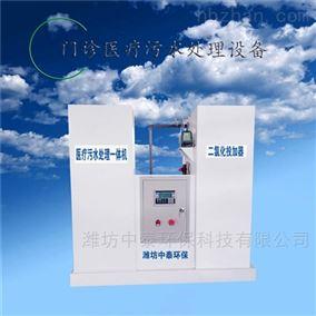 ZT309门诊医疗污水处理设备