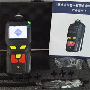 LB-MS6X有毒有害气体检测仪