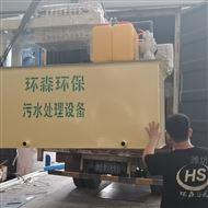 HS-04江苏淮安纸箱厂污水处理设备价格