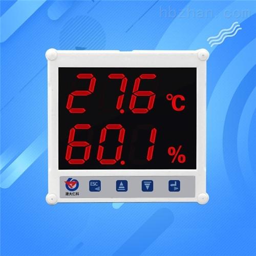 温湿度变送器检测仪高亮度数码管