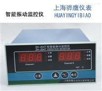 HZD-W振动监控仪