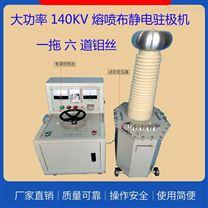 一体化高压静电发生器
