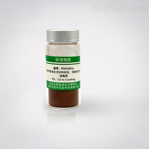 丙烯酸树脂油漆涂层中总铅、总镉