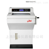 YD-1900智能型恒温冷冻切片机
