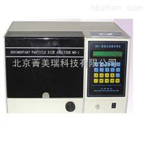 粉尘粒度分析仪(分散度测定器)