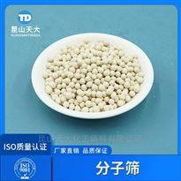 高吸附剂干燥剂分子筛