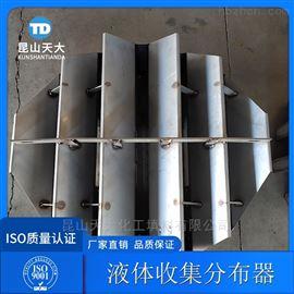 脱硫塔不锈钢槽式液体分布器