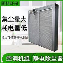空调机组风柜安装高压静电除尘净化器成本低