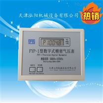 FYP-1型数字精密气压表A级 水银大气压力表