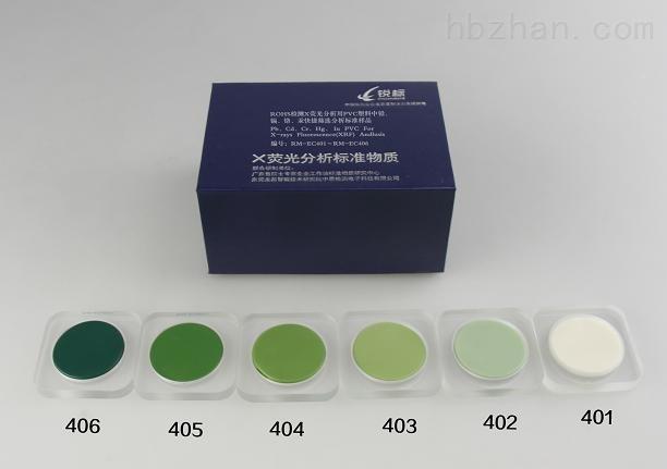 X荧光分析用标准物质PVC中铅、镉﹑铬﹑汞