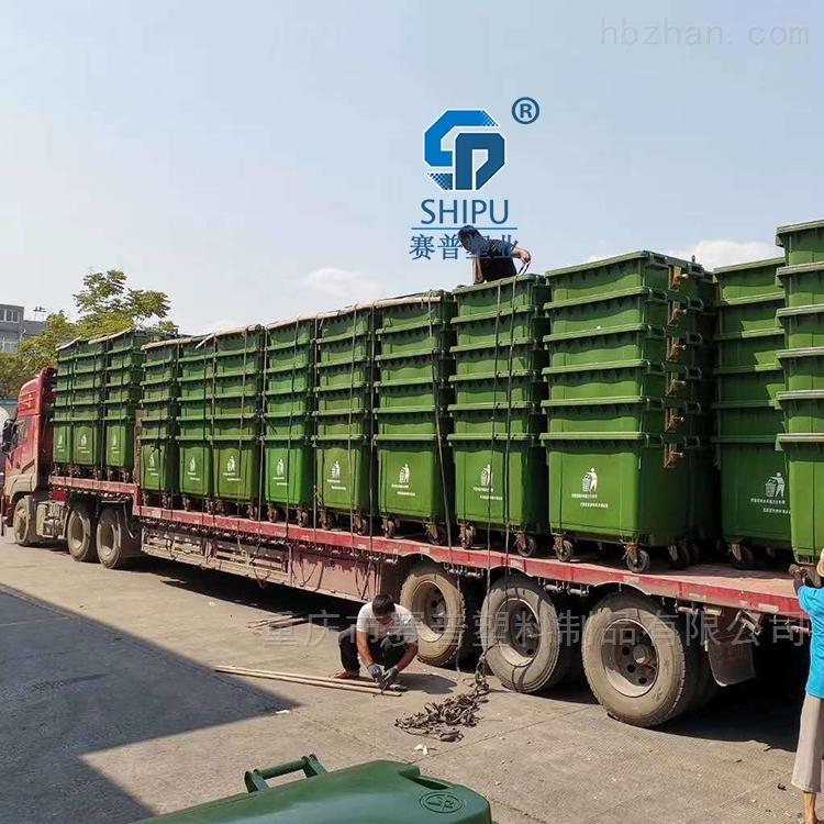 重庆大型660L户外分类塑料环卫垃圾桶