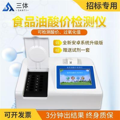 ST-SJ12油脂酸价检测仪