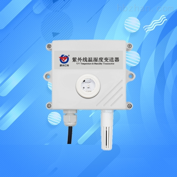 紫外线传感器照度检测仪照强度监测器