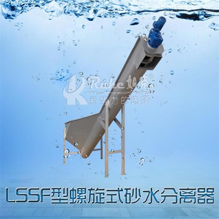LSSF-260砂水混合液砂水分离器
