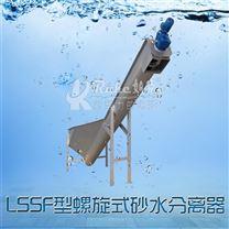 砂水混合液砂水分离器