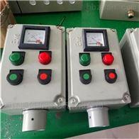 BZC8050带急停控制按钮防爆防腐操作柱