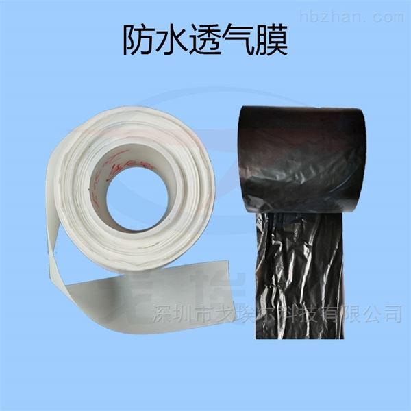 通信设备防水透气膜