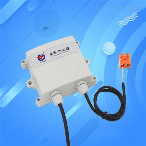 水浸传感器变送器溢水漏水检测 485工厂