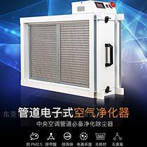 养殖场复合式静电吸附空气净化器