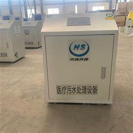 HS-YL江苏扬州美容医疗污水处理设备常年供应