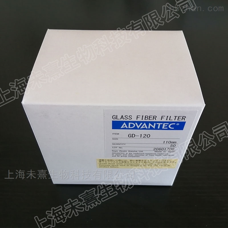 ADVANTEC原装进口GD-120玻璃纤维滤纸