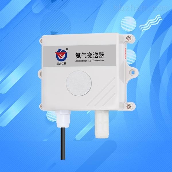 智慧公厕氨气传感器