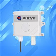 硫化氢变送器检测仪