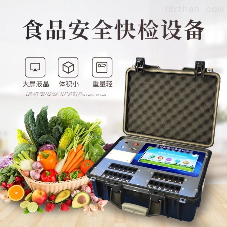 <strong>G600多功能食品安全检测仪</strong>