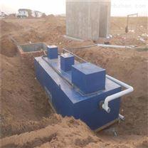 地埋式鄉鎮農村生活污水處理設備