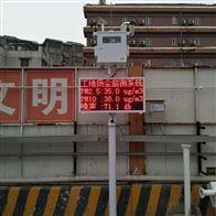 绵阳市建筑工地扬尘监测系统