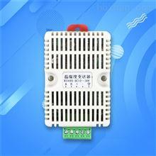 温湿度变送器modbus工业高精度监测卡轨485