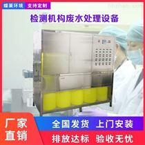 核酸检测污水处理设备