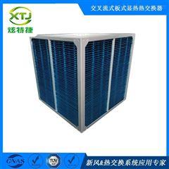 正方形热交换芯体烘干余热回收工程改造用换热器
