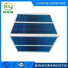 正方形-800-800-800炫特捷烘干板式热交换器
