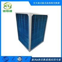 叉流式換熱器排濕余熱回收芯體全顯熱交器