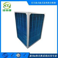 正方形400*400*400叉流式换热器排湿余热回收芯体全显热交器