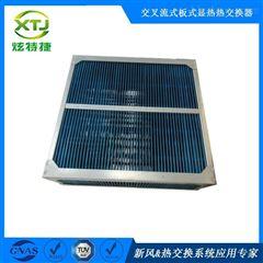 正方形400-400-400畜牧业兔舍专用能量回收设备板式换热芯体