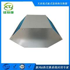 六边形500*300*400菌菇房改造用高效余热回收设备