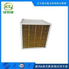 正方形400*400*600猪舍、鸡舍用耐氨气腐蚀环氧铝箔显热交换器