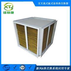 正方形气气显热换热器 环氧树脂材质 高换热效率