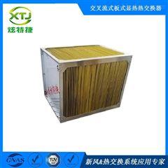 正方形-600-600-800面包烘房余热回收器
