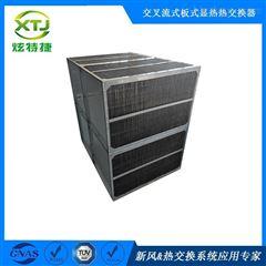 正方形不锈钢热交换器 垃圾焚烧废气处理用