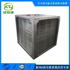 正方形600*600*800腐蚀性污泥废水烘干专用不锈钢热交换器