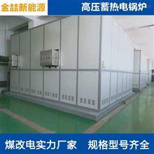 大功率固体电蓄热锅炉