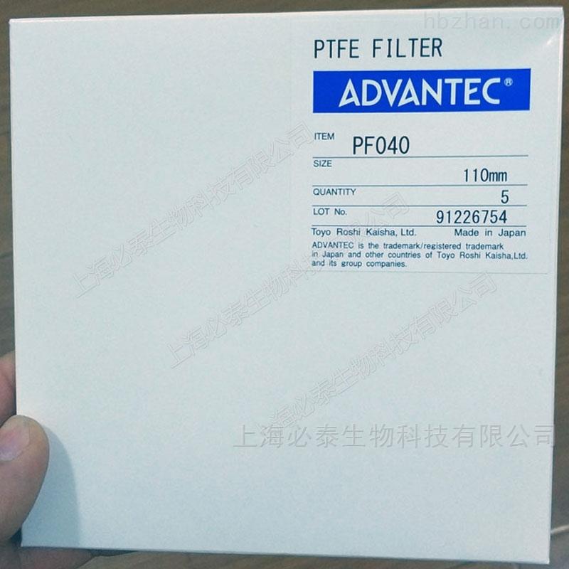 日本Advantec 4um特氟龙(PTFE)滤纸PF040