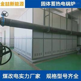 煤改电储能锅炉