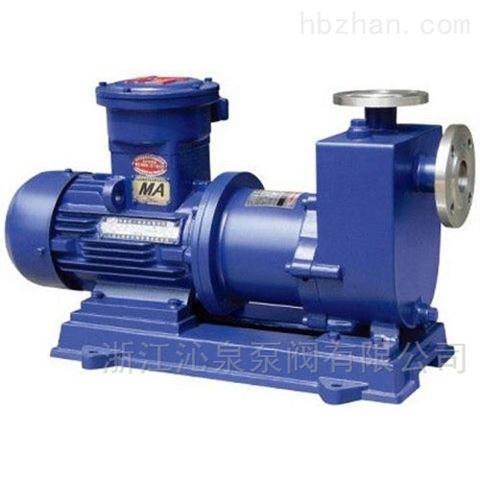 沁泉 ZCQ型自吸式磁力驱动泵