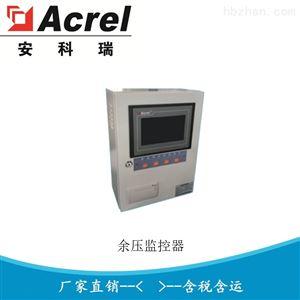 ARPM100/B3安科瑞余压监控器